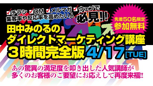 田中みのるのダイレクトマーケティング講座3時間完全版