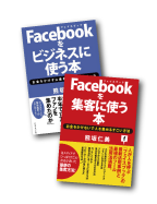 Facebookをビジネスに使う本-Facebookを集客に使う本