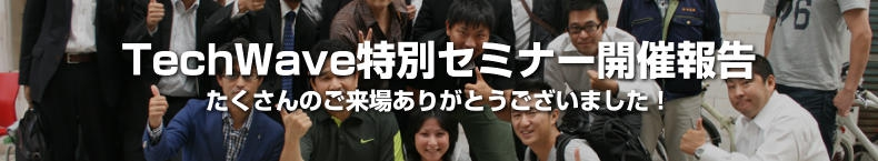 マジで!?あの湯川鶴章さんとチームTechWaveが福山にやってくるSP-開催報告