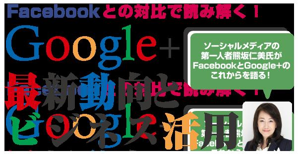 Facebookとの対比で読み解く!Google+最新動向とビジネス活用