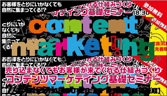 【無料セミナー】売り込まなくてもお客様が来てくれる仕組みづくり コンテンツマーケティング基礎セミナー