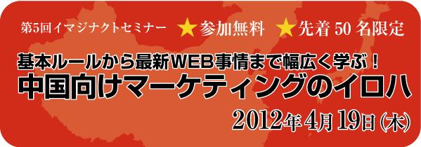 基本ルールから最新WEB事情まで幅広く学ぶ!中国向けマーケティングのイロハ