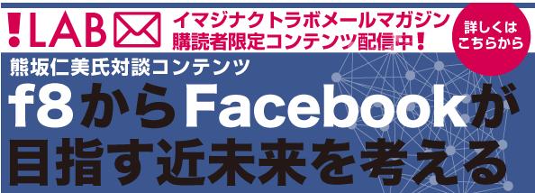 f8からFacebookが目指す近未来を考える