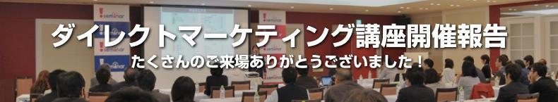 田中みのるのダイレクトマーケティング講座3時間完全版-開催報告へ