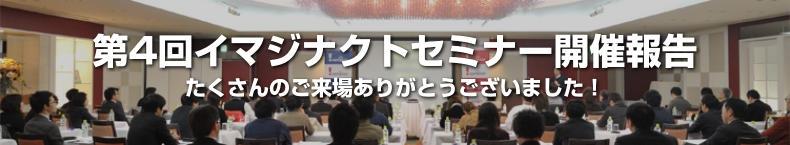 ソーシャルメディア時代の最新プロモーションケーススタディ-開催報告へ