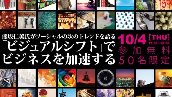 熊坂仁美氏がソーシャルの次のトレンドを語る「ビジュアルシフト」でビジネスを加速する