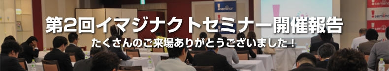 BtoBビジネスのためのネット戦略-開催報告へ