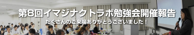 熊坂仁美氏がソーシャルの次のトレンドを語る「ビジュアルシフト」でビジネスを加速する-開催報告