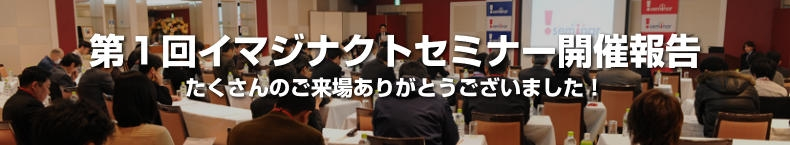 ネットマーケティング2011年の傾向と対策-開催報告