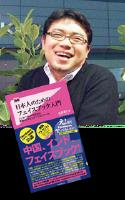 松宮義仁氏