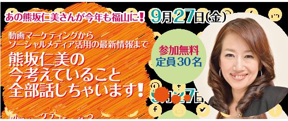 動画マーケティングからソーシャルメディア活用の最新情報まで 熊坂仁美の今考えていること全部話しちゃいます!