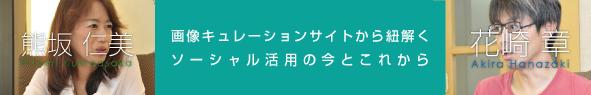 熊坂仁美氏対談コンテンツ「画像キュレーションサイトから紐解く ソーシャル活用の今とこれから」
